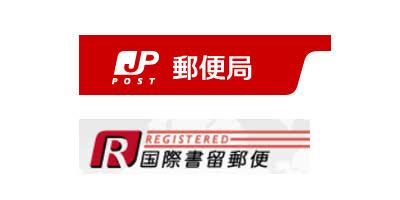 日本郵便の国際書留郵便