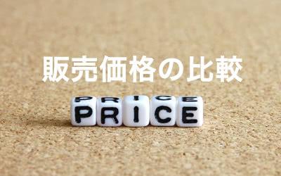通販サイトの価格比較・最安値