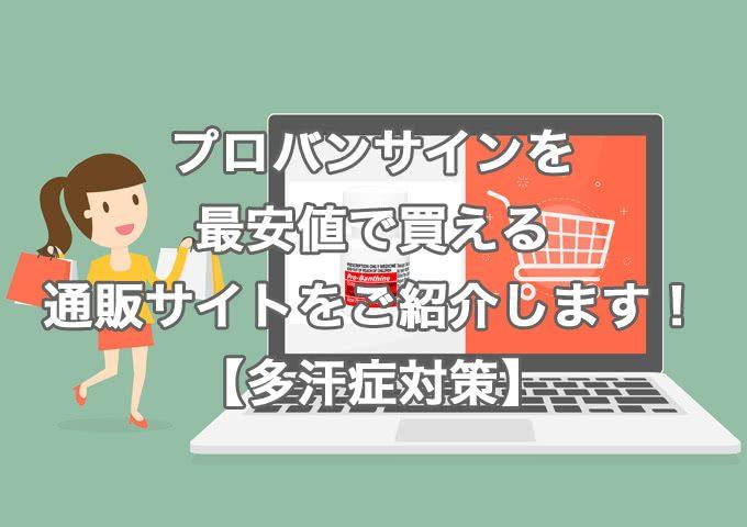 プロバンサインを通販で激安購入する方法まとめ【プロパンテリン個人輸入最安値】