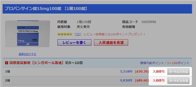 ファイザーの日本製プロバンサインは在庫切れ