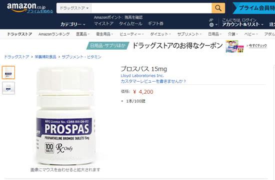Amazonで以前販売されていたプロスパスのページ